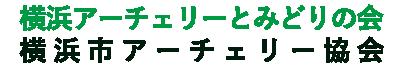 横浜市アーチェリー協会 Logo